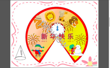 Mandarin Chinese New Year activities 中文新年活动 新年愿望书和甜筒帽