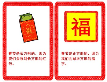 Mandarin Chinese New Year reading materials 春节的声色味图书及自制书