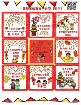 Mandarin Chinese New Year surprising box 中文春节惊喜盒子