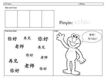 "Mandarin Chinese ""Nihao"" ""Xiexie"" worksheet"