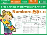 Chinese Numbers 1-10: Word Work and Activity_FREE Sampler
