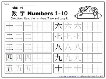 chinese numbers 1 10 word work and activity free sampler by sue 39 s study room. Black Bedroom Furniture Sets. Home Design Ideas