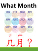 Mandarin Chinese Question Words