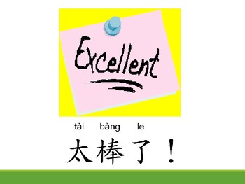 TPTS—Mandarin Chinese Rejoinders Posters