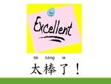 TPTS—Mandarin Chinese Rejoinders Posters