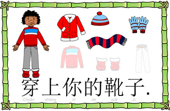 Mandarin Chinese Sentence Flashcards/A4 Book -冬天的衣服/winter clothing