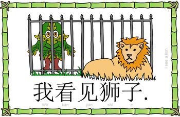 Mandarin Chinese Sentence Flashcards/A4 Book -动物园的动物/zoo animals