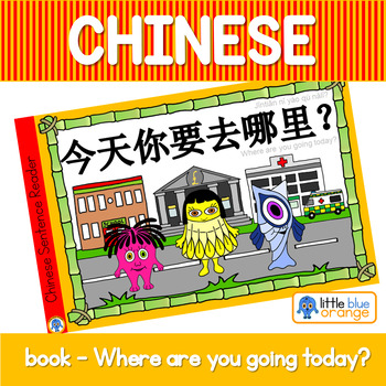 Mandarin Chinese Sentence Flashcards/A4 Book -地方/places