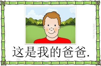 Mandarin Chinese Sentence Flashcards/A4 Book - 家庭/family