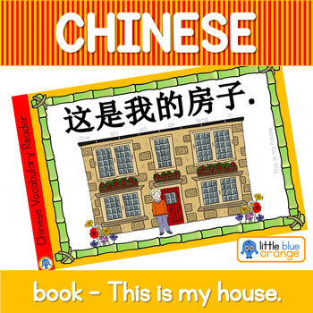 Mandarin Chinese Sentence Flashcards/A4 Book -房子/house