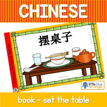 Mandarin Chinese Sentence Flashcards/A4 Book -摆桌子/tableware