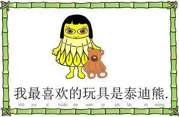 Mandarin Chinese Sentence Flashcards/A4 Book -玩具/toys