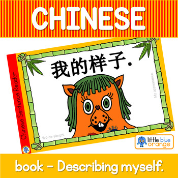 Mandarin Chinese Sentence Flashcards/A4 Book - 脸/face