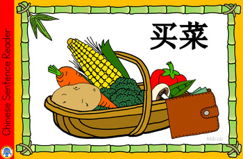 Mandarin Chinese Sentence Flashcards/A4 Book -蔬菜/vegetables