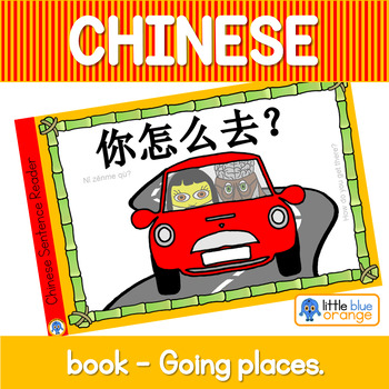 Mandarin Chinese Sentence Flashcards/A4 Book -车辆/vehicles