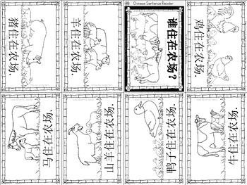 Mandarin Chinese Sentence Pattern Mini book 农场/farm -  who lives on the farm?