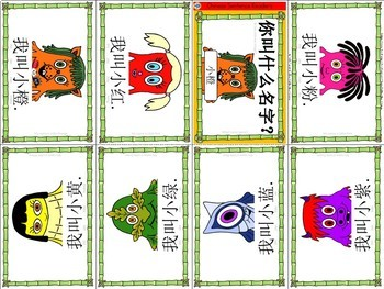 Mandarin Chinese Sentence Pattern Mini book 名字 -  what's your name?