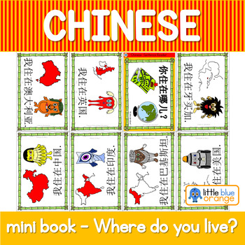 Mandarin Chinese Sentence Pattern Mini book 国家 -  where are you from?