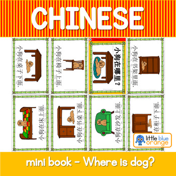 Mandarin Chinese Sentence Pattern Mini book 家具/furniture -  where is puppy?