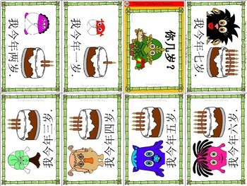 Mandarin Chinese Sentence Pattern Mini book 年龄/age - how old are you?
