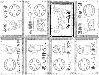 Mandarin Chinese Sentence Pattern Mini book 日常生活/daily routine - my day