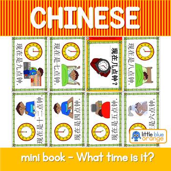 Mandarin Chinese Sentence Pattern Mini book 时间 -  what time is it?