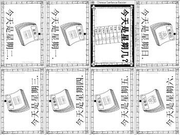 Mandarin Chinese Sentence Pattern Mini book 星期 - What day is it?