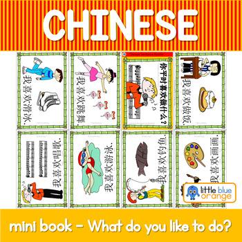 Mandarin Chinese Sentence Pattern Mini book 爱好 - What do you like to do?