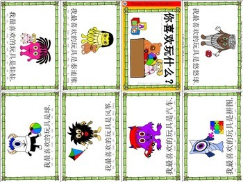 Mandarin Chinese Sentence Pattern Mini book 玩具/toys - My favorite toy