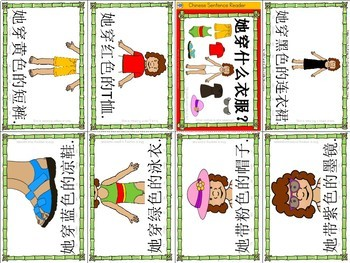 Mandarin Chinese Sentence Pattern Mini book 衣服/clothes What's she wearing?