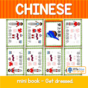 Mandarin Chinese Sentence Pattern Mini book 衣服 - getting dressed