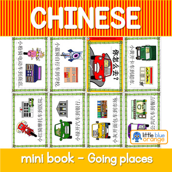 Mandarin Chinese Sentence Pattern Mini book 车辆/vehicles -  how are you going?