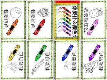 Mandarin Chinese Sentence Pattern Mini book 颜色 - what color?