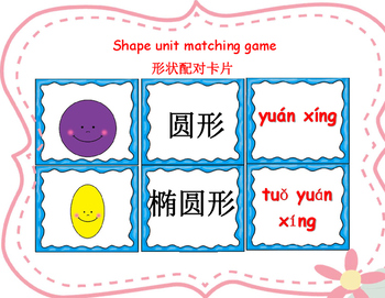 Mandarin Chinese Shape unit matching cards game 形状配对卡片游戏
