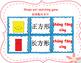 Mandarin Chinese Shape unit matching cards game 形状配对卡片游戏