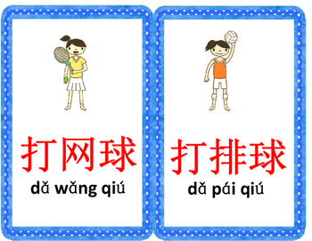 Mandarin Chinese Sports unit flashcards 运动单元词卡