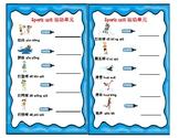 Mandarin Chinese Sports unit vocabulary writing practice sheet 运动单元词汇练习