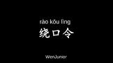 Mandarin Chinese Tongue Twister video: Four and Ten