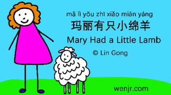 Mandarin Chinese Video For Kids Mary Had A Little Lamb