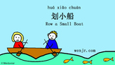 Mandarin Chinese Video with English Translation for Kids: Row a Small Boat