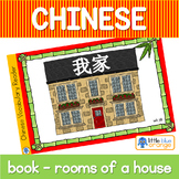 Mandarin Chinese Vocabulary Flashcards/A4 Book - rooms