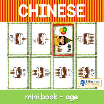 Mandarin Chinese Vocabulary Mini book - age 年龄