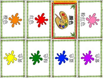 Mandarin Chinese Vocabulary Mini book - colors 颜色
