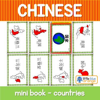 Mandarin Chinese Vocabulary Mini book - countries 国家