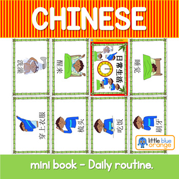 Mandarin Chinese Vocabulary Mini book - daily routine 日常生活
