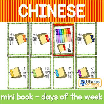 Mandarin Chinese Vocabulary Mini book - days of the week 星期