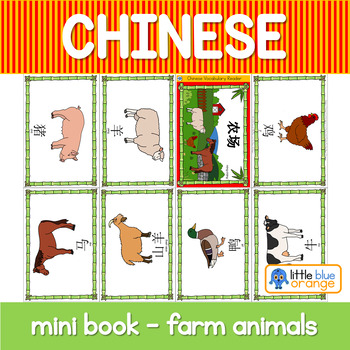 Mandarin Chinese Vocabulary Mini book - farm animals 农场动物