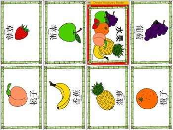 Mandarin Chinese Vocabulary Mini book - fruit 水果