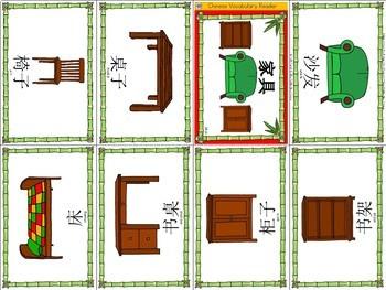 Mandarin Chinese Vocabulary Mini book - furniture 家具