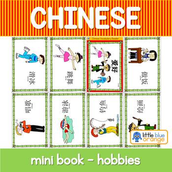 Mandarin Chinese Vocabulary Mini book - hobbies 爱好